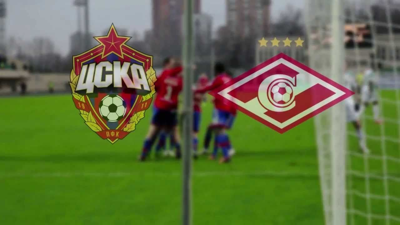 Прогноз на матч «ЦСКА» — «Спартак»