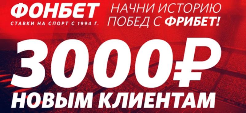 БК Фонбет предлагает до 3000 рублей приветственного фрибета