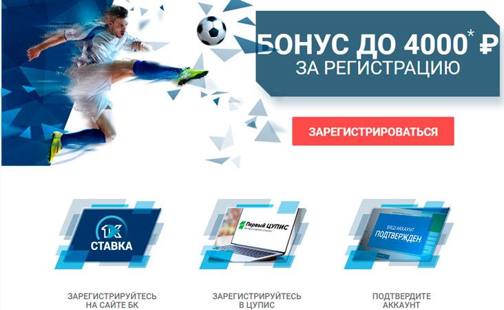 1хСтавка дает 4000 рублей новым клиентам