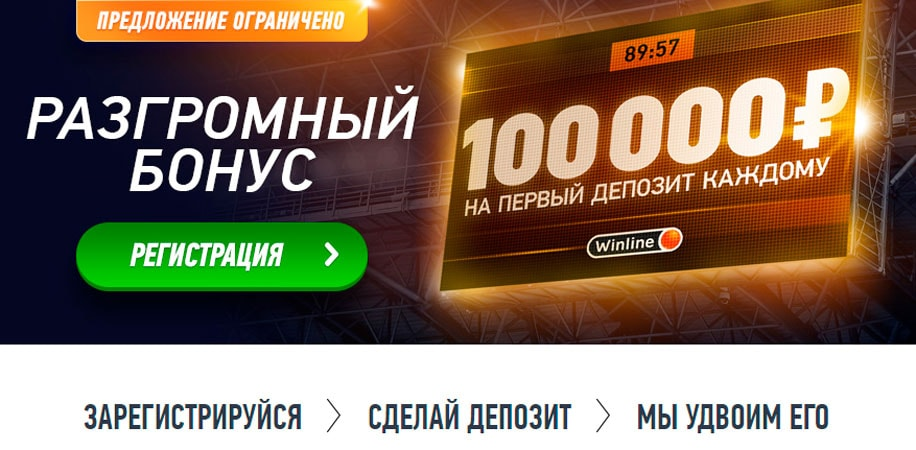Винлайн увеличивает приветственный бонус до 100 000 рублей