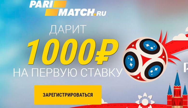 1000 рублей от Париматч на первую ставку