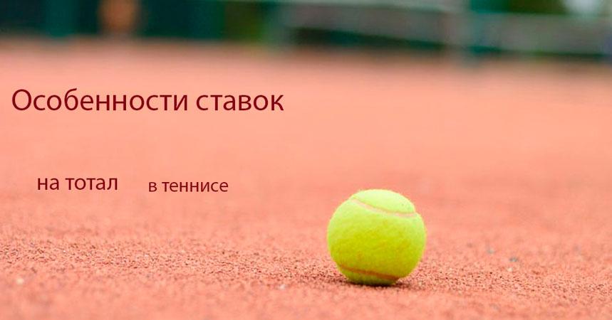 Особенности ставок на тотал в теннисе