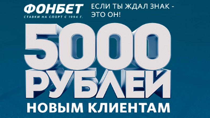 """БК """"Фонбет"""" приветствует новых клиентом бесплатной ставкой до 5 тысяч рублей"""