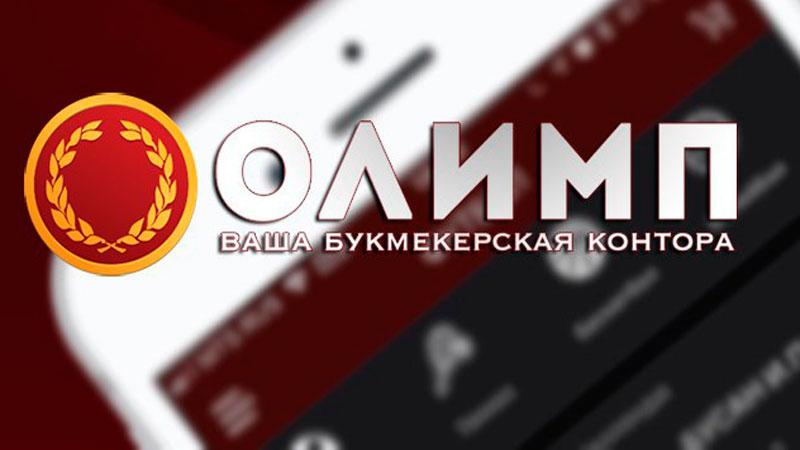 Букмекерская контора Олимп выпустила мобильное приложение под iOS