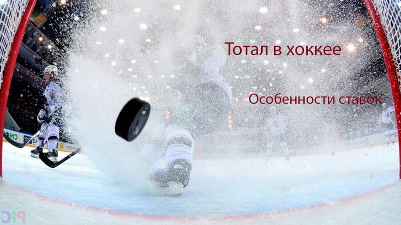 Что учитывать при ставках на тотал в хоккее
