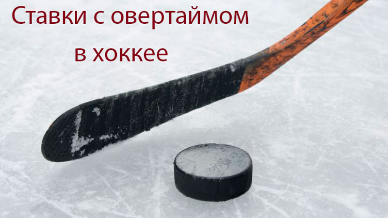 Хоккей: ставки с учетом овертайма