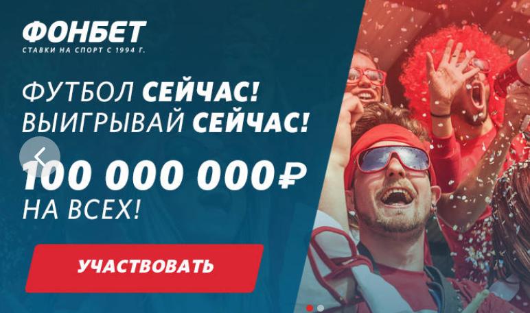 БК Фонбет добавил бонус фрибетов 100 миллионов рублей