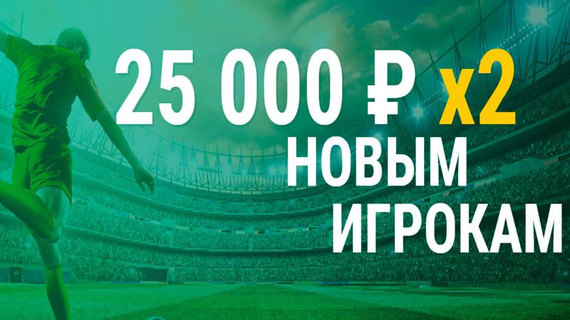БК Лига Ставок запустила серию бонусов 25000 х2 новым игрокам»