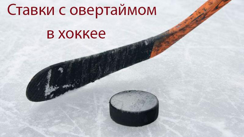 овертайм расчет ставки хоккей