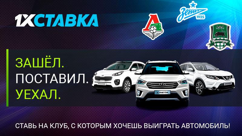 БК 1хСтавка дарит три автомобиля на игре российского чемпионата