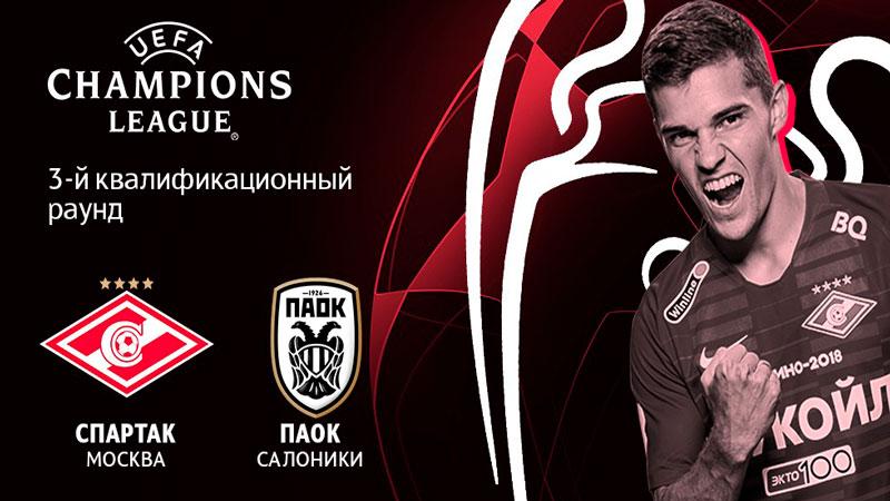 Спартак — ПАОК: цены на билеты и поиск трансляции