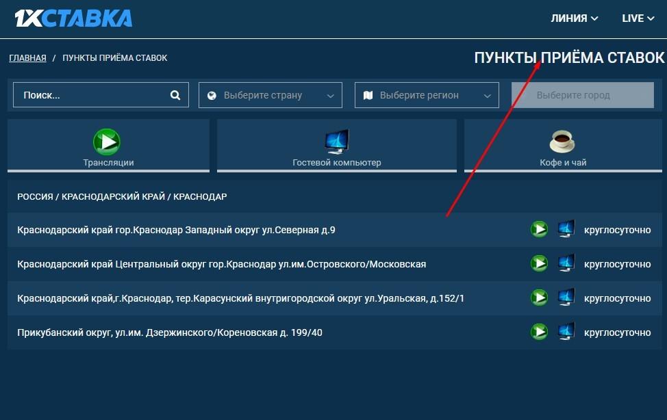 """""""1хСтавка"""" букмекерская контора официальный сайт"""