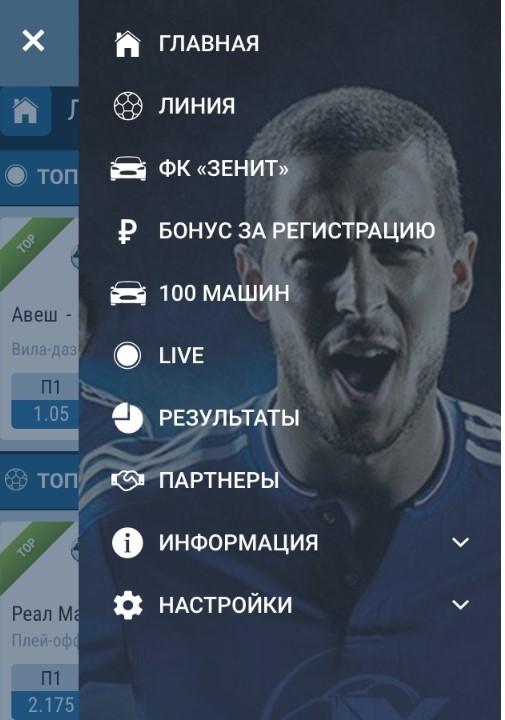 """""""1хСтавка"""" букмекерская мобильная версия"""