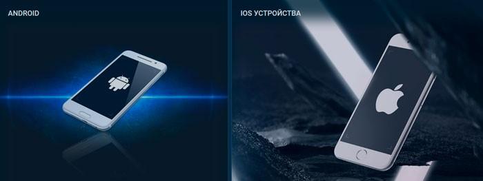 Приложение для Андроид и IOS