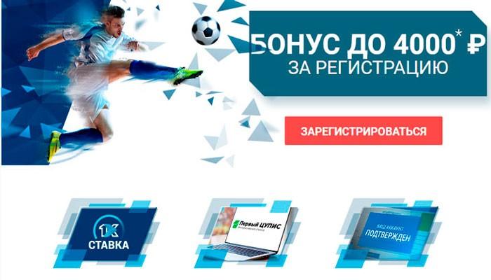 """Бонус от """"1хСтавка"""" до 4 000 рублей"""