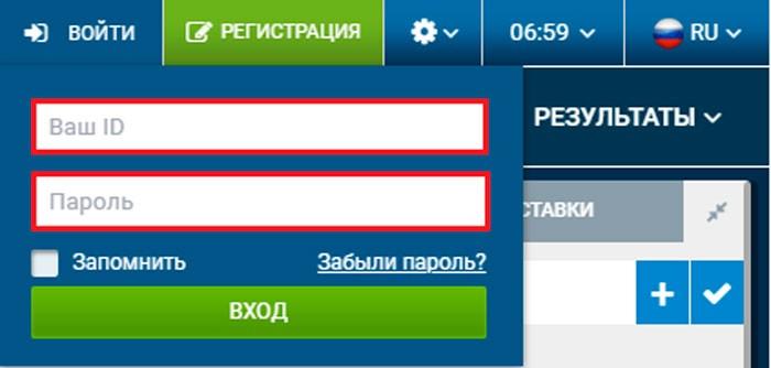 «1хСтавка» регистрация через интернет
