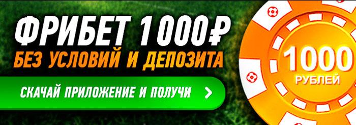 Скачай приложение - получи 1000 рублей фрибета