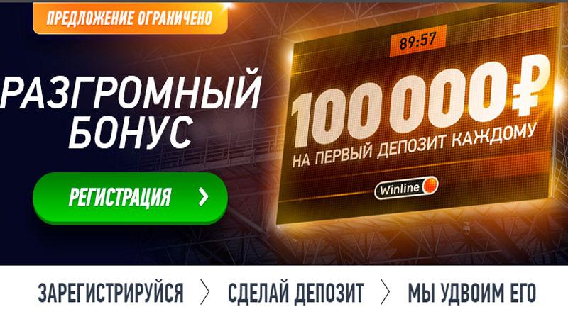 100 000 рублей к первому депозиту от «Винлайн»