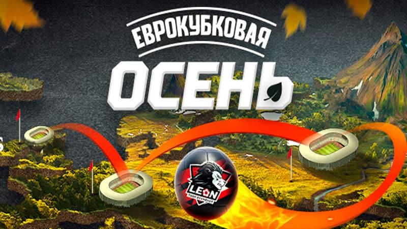 БК «Леон» запустил акцию Еврокубковая осень