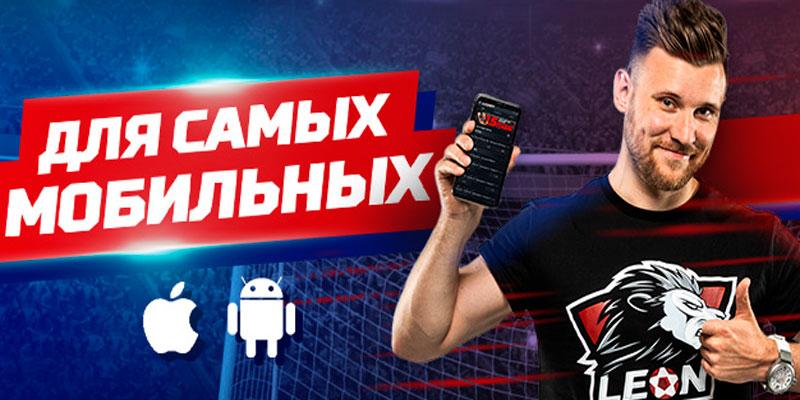 БК «Леон» запустил акцию «для самых мобильных»