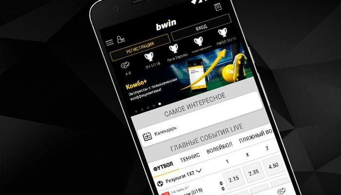 Приложение bwin для андроид