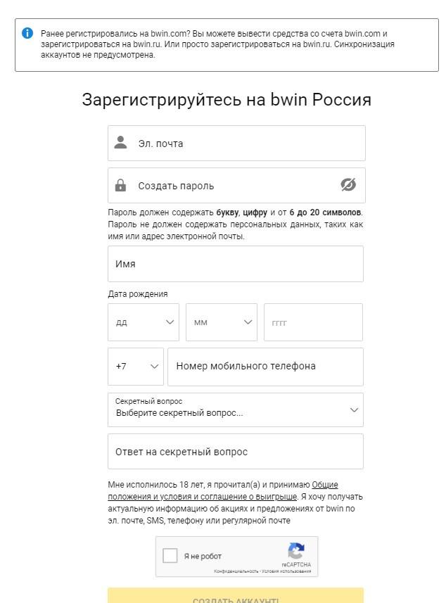 "Регистрация на ""Бвин"""