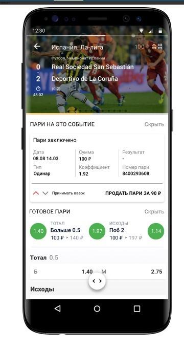 """""""Фонбет"""" приложение для андроид"""