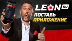 Leon Отзывы