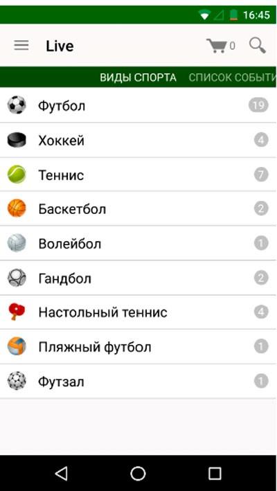 """Мобильное приложение """"Лига Ставок"""" на Андроид"""
