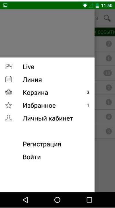 """БК """"Лига Ставок"""" мобильное приложение"""