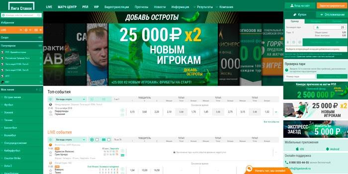 """""""Лига Ставок"""" официальный сайт"""