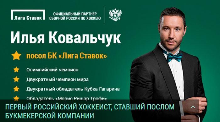 """БК """"Лига Ставок"""" официальный сайт"""