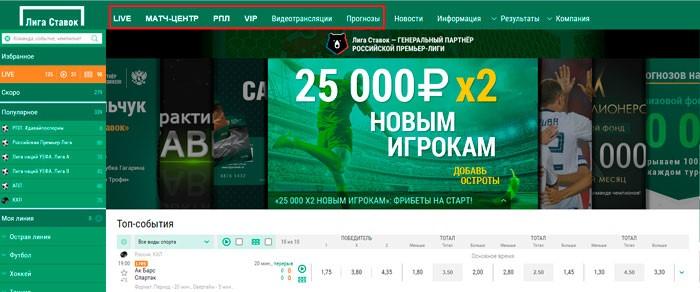 """""""Лига Ставок"""" обзор официальный сайт"""
