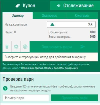 """""""Лига Ставок"""" купон"""