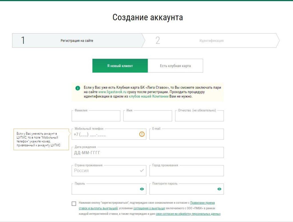 """""""Лига Ставок"""" регистрация на сайте"""