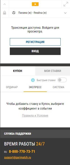 """""""Parimatch"""" официальный сайт"""