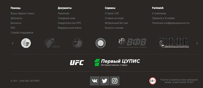 """""""Париматч"""" официальный сайт БК"""