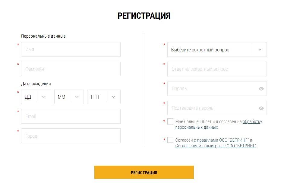 """Регистрация """"Париматч"""""""