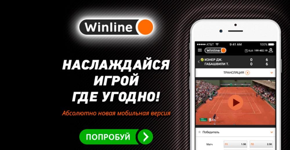 Winline Ввод и вывод средств