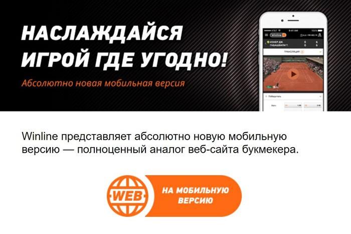 """Винлайн"" мобильная версия сайта"