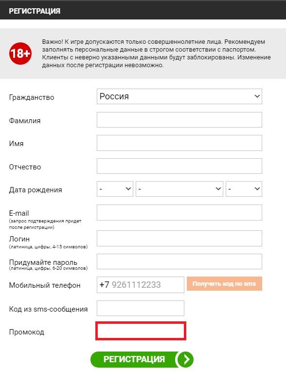 """Промокод """"Винлайн"""""""