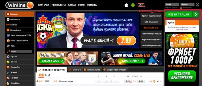 """""""Winline"""" букмекерская контора регистрация"""