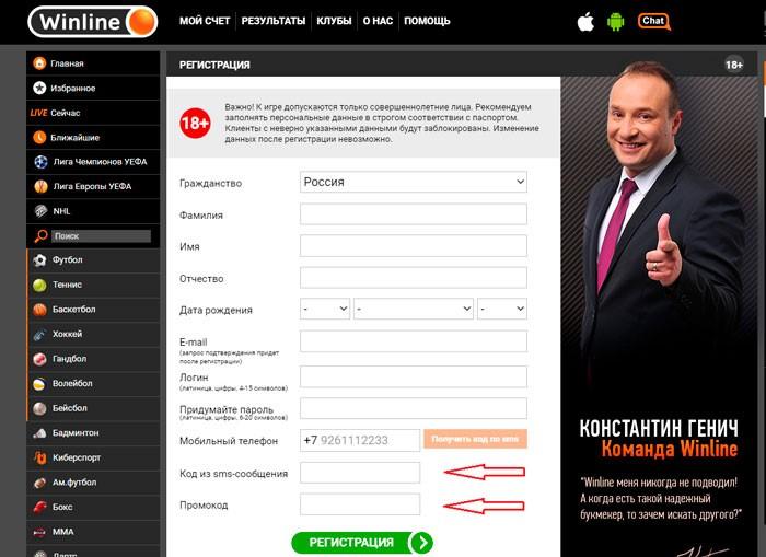 """Промокод """"Винлайн"""" при регистрации"""