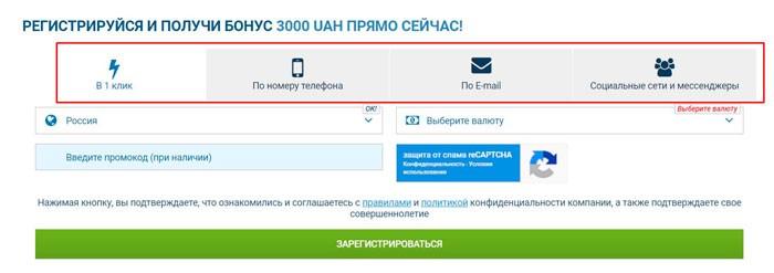 сайт 1хбет регистрация