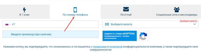 1xbet регистрация нового счета