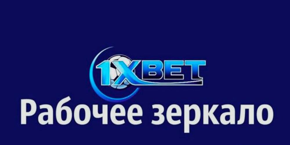 1 xbet зеркало рабочее на сегодня прямо сейчас ставки на спорт как заработать в интернете на просмотре видео сайты
