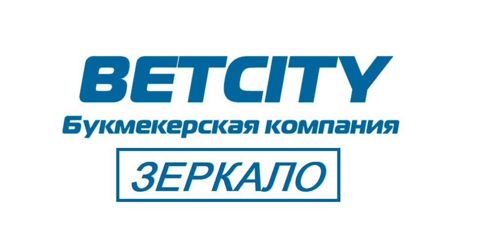 Betcity ru com зеркало [PUNIQRANDLINE-(au-dating-names.txt) 52