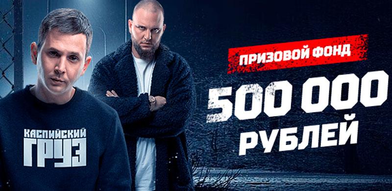 «Леон» и «Четкая акция» с призовым фондом 500 000 рублей