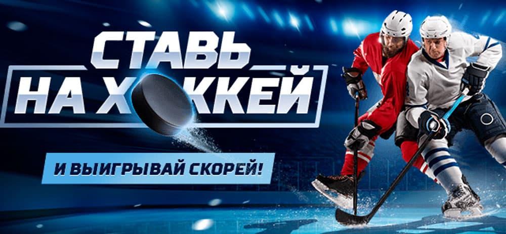 БК Леон запустила акцию ставок на хоккей с призовым фондом в 100 тысяч рублей