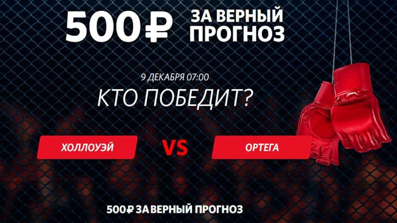 «Фонбет» дарит дополнительные 500 рублей за выигрыш